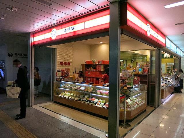 崎陽軒@新横浜新幹線改札前売店