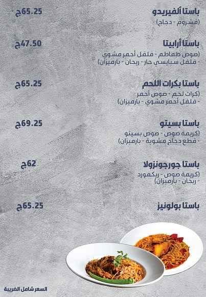 منيو مطعم التراث الليبي 6