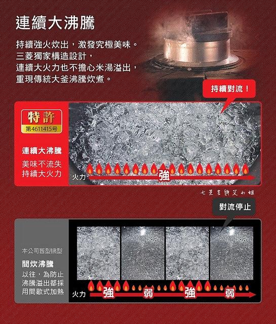 27 MITSUBISHI 三 菱蒸氣回收 IH 電子鍋