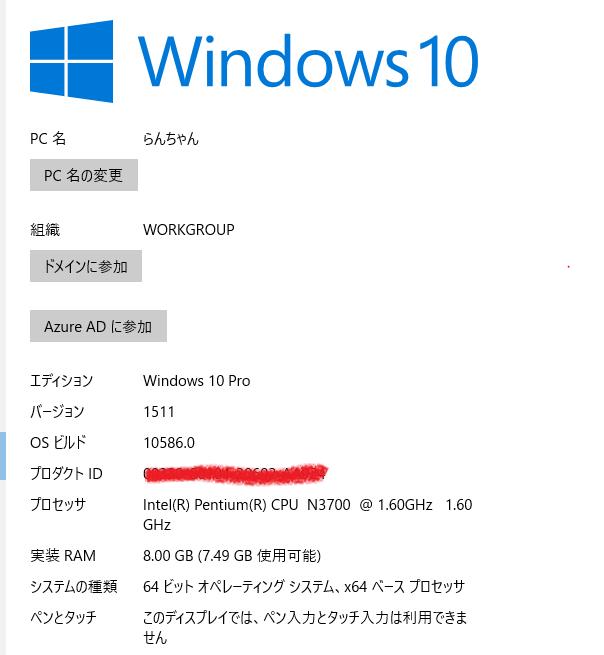 Windows10 Pro システム情報