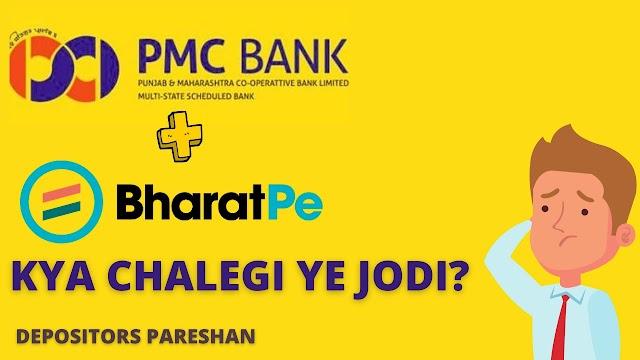 Bharat Pe aur PMC bank Takeover, SFB banke kya help milega?