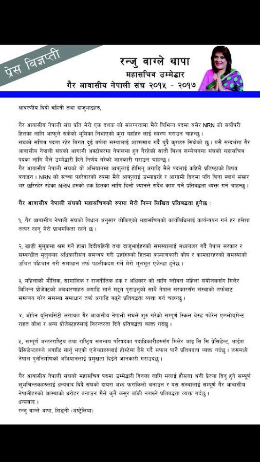 रञ्जु थापाद्वारा महासचिब पदमा उम्मेदवारीको घोषणा