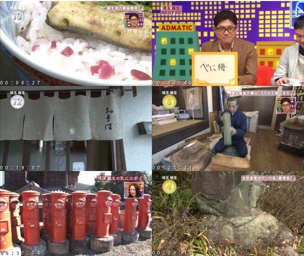 [TV-Variety] 出没!アド街ック天国~埼玉・越生~ – 2016.02.20