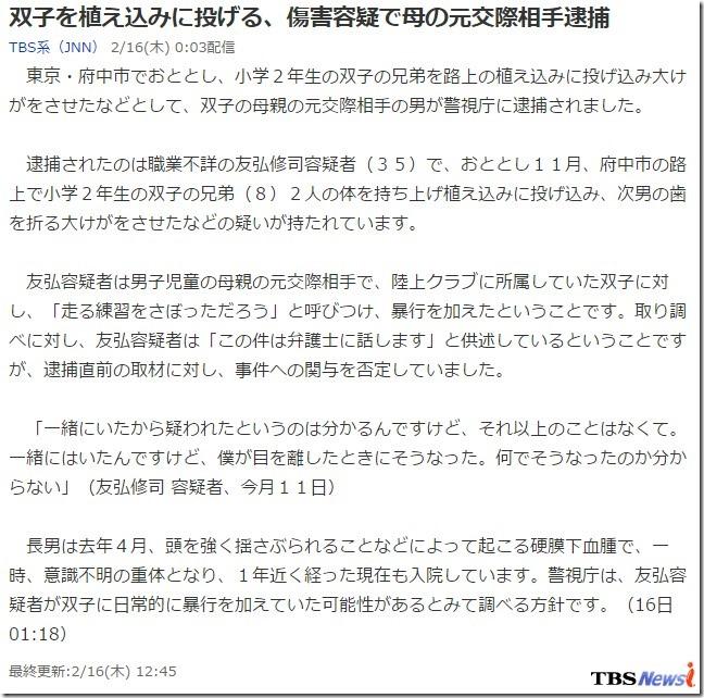 友弘修司容疑者(35)2017.02.16jnn0003-2