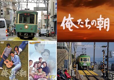 『俺たちの朝』に出てくる江ノ電をロケ地に使ったドラマや映画