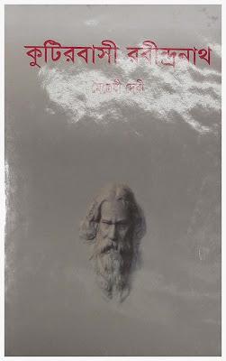 কুটিরবাসী রবীন্দ্রনাথ - মৈত্রীয়ি দেবী