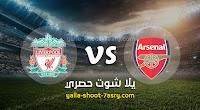 مشاهدة مباراة آرسنال وليفربول بث مباشر اليوم  15-07-2020 الدوري الانجليزي
