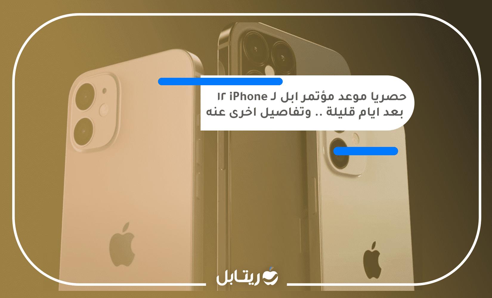 موعد مؤتمر ابل لـ iPhone 12