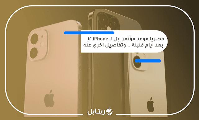 احدث تفاصيل iPhone 12 وموعد مؤتمر ابل
