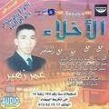 Omar zouhir-Allah ya rabi