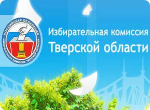 Постановление от Избирательной комиссии Тверской области