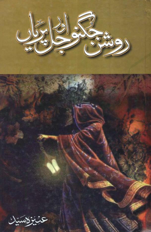 Roshan Jugnu or Jal Paryian is writen by Aneeza Syed; Roshan Jugnu or Jal Paryian is Social Romantic story, famouse Urdu Novel Online Reading at Urdu Novel Collection. Aneeza Syed is an established writer and writing regularly. The novel Roshan Jugnu or Jal Paryian Complete Novel By Aneeza Syed also