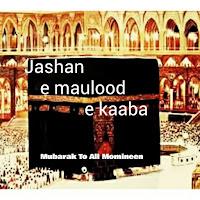 13 Rajab,Mola Ali A,S  best quotes,13 rajab dp,jashan mola ali