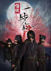 Strange Hero Yi Zhi Mei / The Vigilantes in Masks China Drama