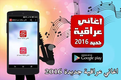 اغاني عراقية جديدة 2016