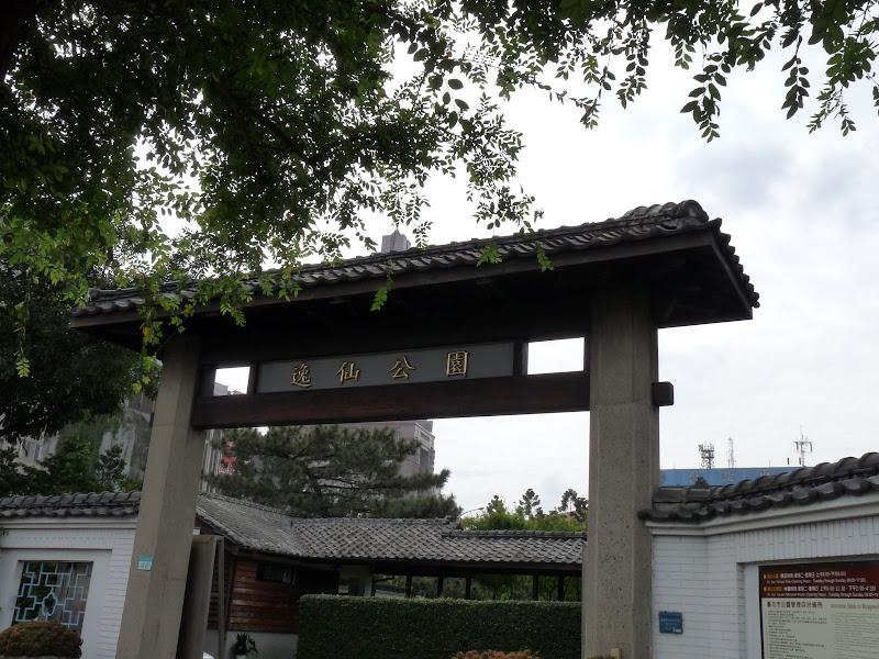 Un ancien hôtel japonais où le Docteur Sun Yat Sen a séjourné quelques jours... A 200 mètres de la gare de Taipei Main Station ...