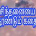 இன்றைய சிந்தனை    'அன்பை விதைப்போம்...!