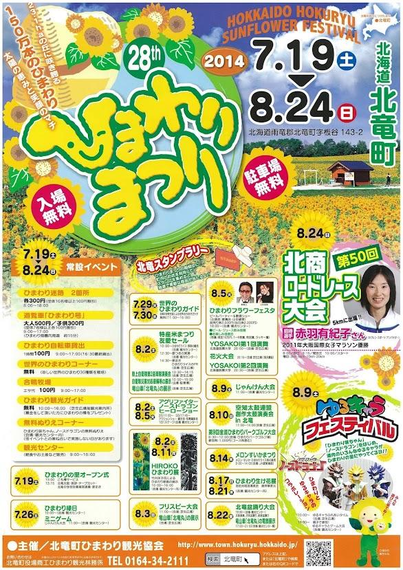 第28回ひまわりまつりポスター2014(表面)
