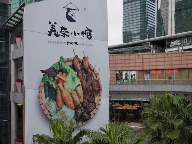 advertisement for a vietnamese restaurant at COCO Park in Shenzhen