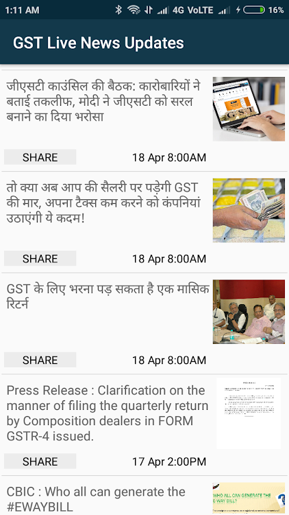 GST Verify,Return Filing, Rate Finder, e-Way bill – (Android