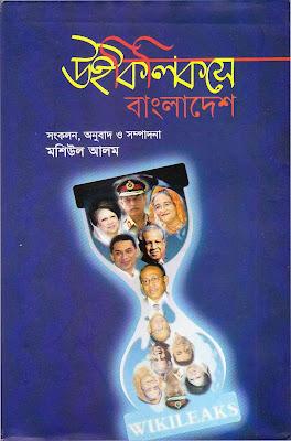 উইকিলিকসে বাংলাদেশ সংকলন, অনুবাদ ও সম্পাদনা: মশিউল আলম