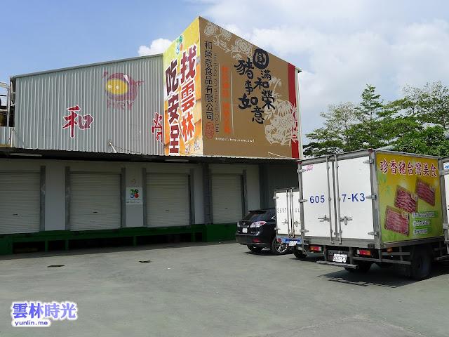 雲林快樂豬-參訪陳東意和榮意食品工廠