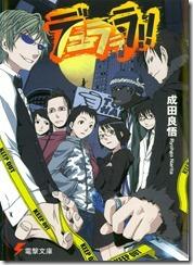 Durarara!!_Light_Novel_v01_cover