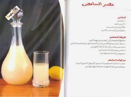 كتاب عصير الفواكه - رشيدة رفهي العلوي %D8%B9%D8%B5%D9%8A%D
