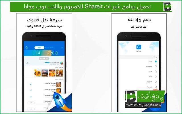 تنزيل برنامج شير ات 2021 Shareit للكمبيوتر مجانا - موقع برامج أبديت