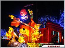 2014台灣燈會機關團體組燈王