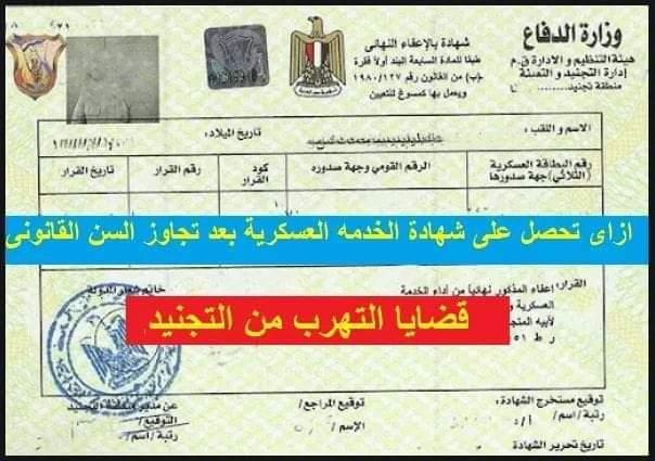 خطوات استخراج شهادة التجنيد للمتهربين من الخدمة العسكرية