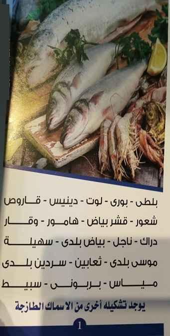منيو مطعم اسماك الصفا
