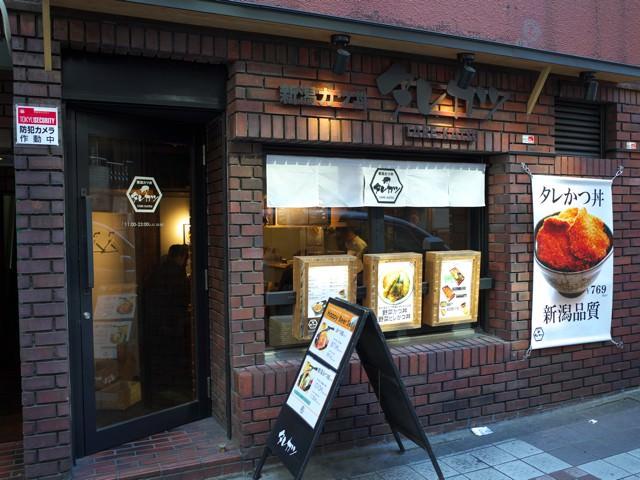 新潟かつ丼タレカツ@渋谷の外観