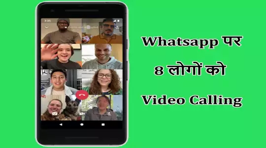 Earlier on WhatsApp, only a maximum of 4 people could talk on the calling.  Now the company has increased this limit to 8 members.Learn here how to make group calls to 8 people on Whatsapp Step By Step.