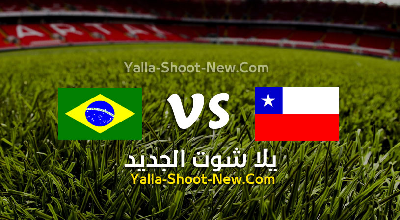 مباراة البرازيل وتشيلي