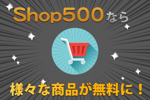 shop500~主婦の味方 タダでお買い物アプリ~