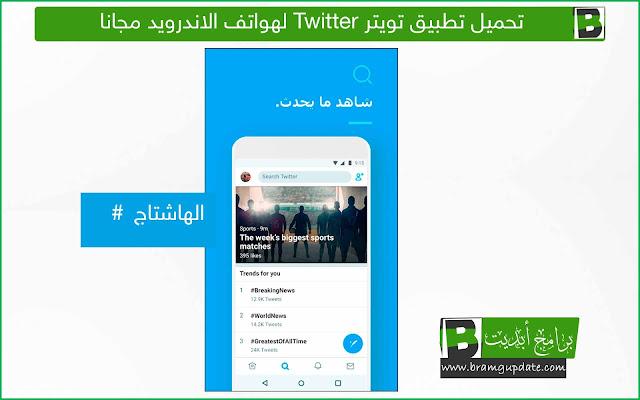 تحميل تطبيق تويتر Twitter للأندرويد مجانا - موقع برامج أبديت