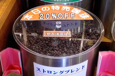 おすすめコーヒー:ストロングブレンド