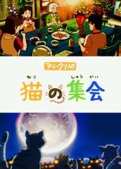 A Gathering of Cats (Makoto Shinkai)