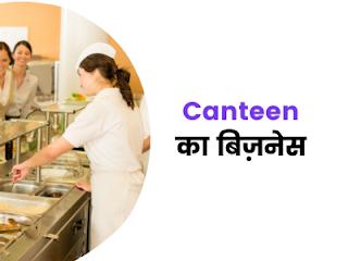 canteen-business