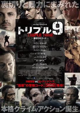 [MOVIES] トリプル9 裏切りのコード  / TRIPLE 9 (2015)