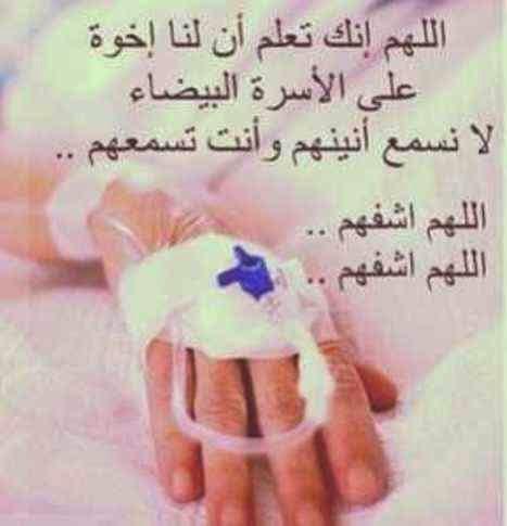 رسالة إلى كل مريض شفاك الله وعفاك