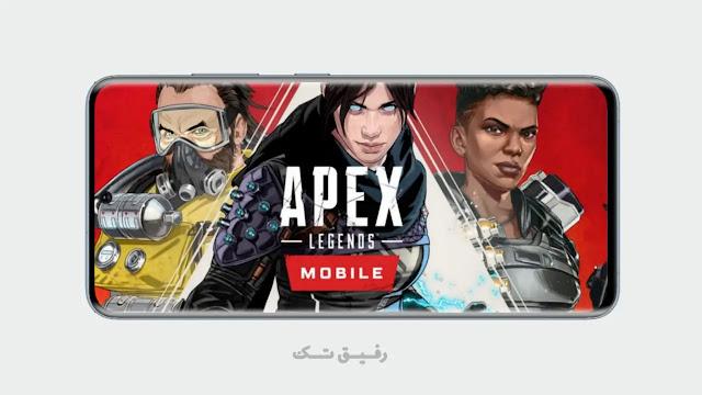 تحميل لعبة ايبكس ليجندز موبايل -Apex Legends Mobile اخر إصدار للأندرويد
