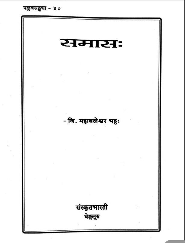 Samasah  (समास:) pdf