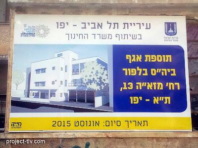 """פרויקט תוספת אגף בית הספר בלפור - מזא""""ה 13"""