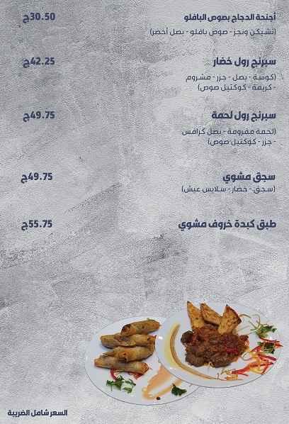 منيو مطعم التراث الليبي 4