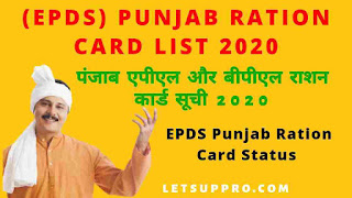 Punjab Ration Card List 2020