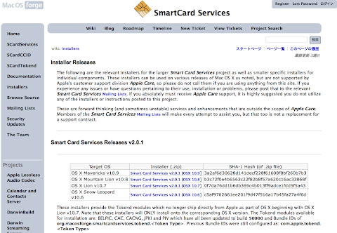 Smart Card Services ダウンロードのページ