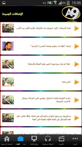 العربية A9 قناة