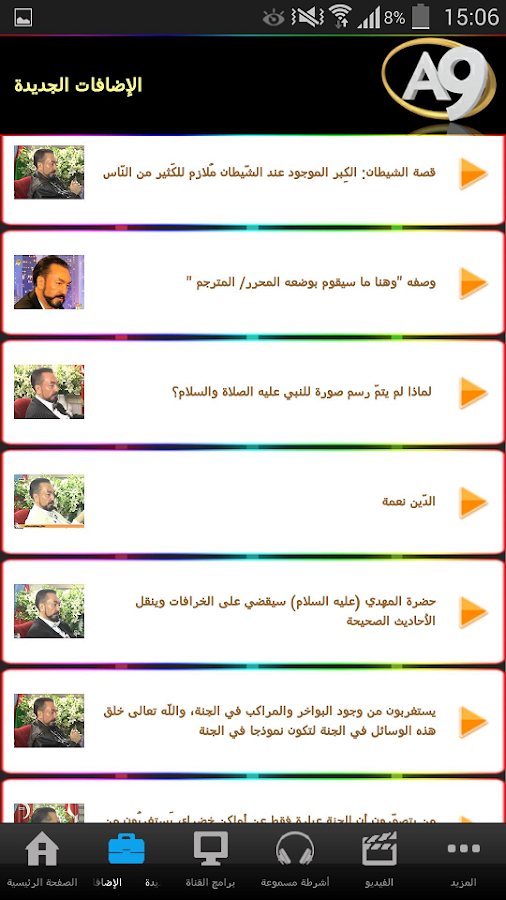 ‫العربية A9  قناة‬‎- screenshot